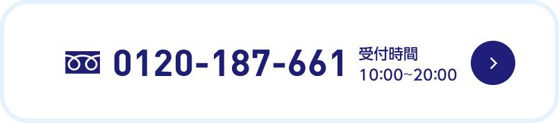 0120-187-661