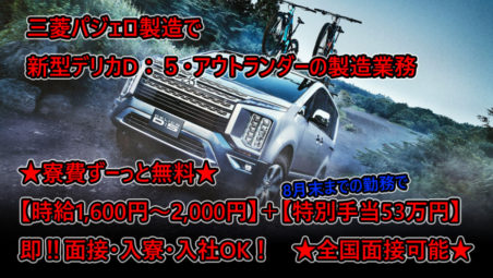 【短期ガッツリ稼ぐ】三菱デリカD:5・アウトランダー製造のお仕事!! 2021年2月5日更新