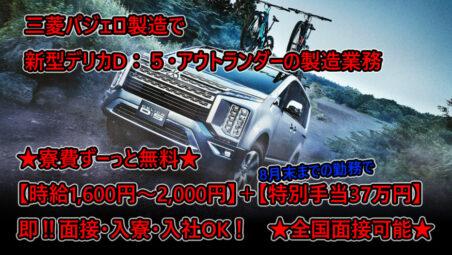 【最終入社日4月15日‼】三菱デリカD:5・アウトランダー製造のお仕事!! 2021年3月31日更新